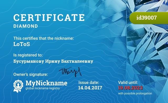 Certificate for nickname LoToS is registered to: Бусурманову Ирину Бахткалеевну