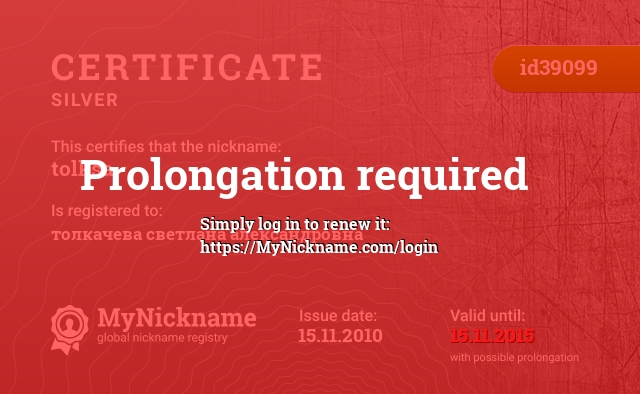 Certificate for nickname tolksa is registered to: толкачева светлана александровна