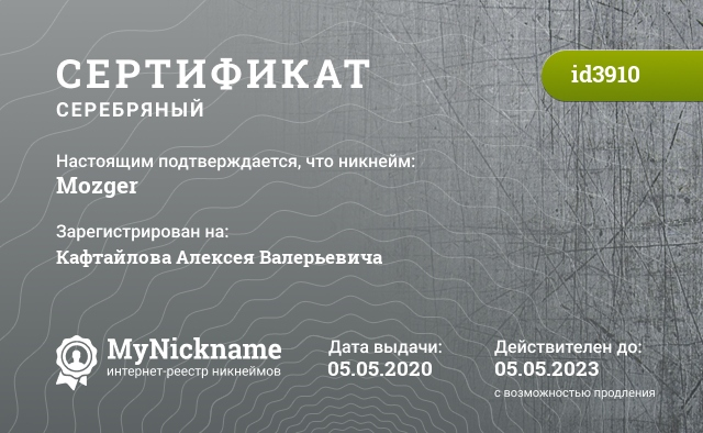 Certificate for nickname Mozger is registered to: Вася Пупкин