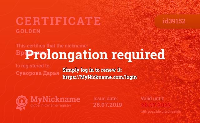 Certificate for nickname Врединка is registered to: Суворова Дарья