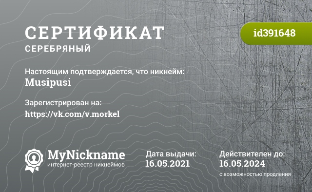 Сертификат на никнейм Musipusi, зарегистрирован на Мигай Марина Дмитриевна