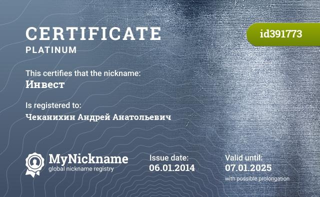 Сертификат на никнейм Инвест, зарегистрирован на Чеканихин Андрей Анатольевич