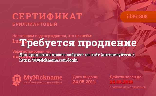 Сертификат на никнейм Luda007, зарегистрирован на Людмилу