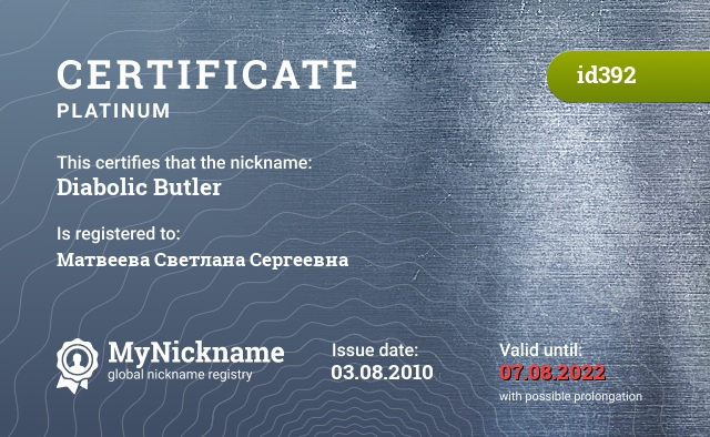 Certificate for nickname Diabolic Butler is registered to: Матвеева Светлана Сергеевна