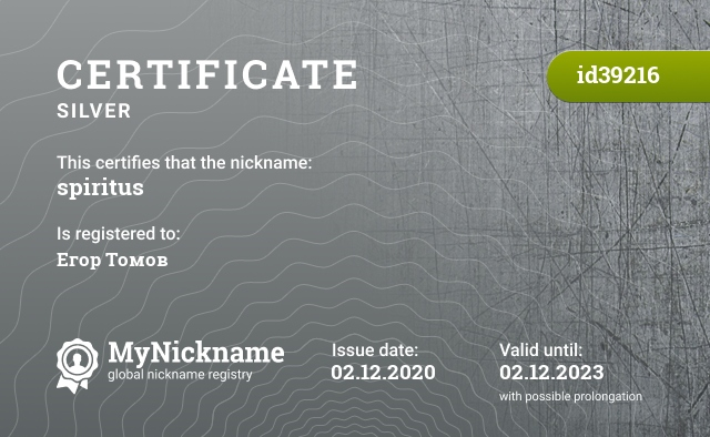 Certificate for nickname spiritus is registered to: Егор Томов