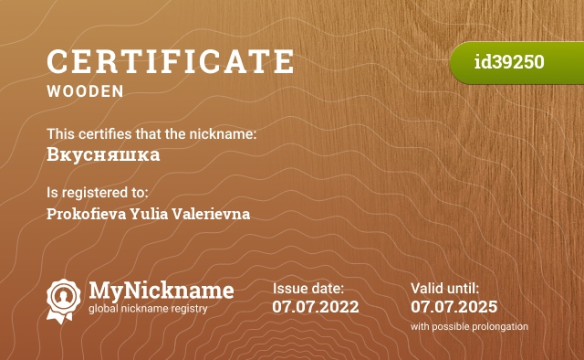 Certificate for nickname Вкусняшка is registered to: Комович Наталью Олеговну