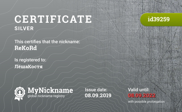 Certificate for nickname ReKoRd is registered to: ЛёшаКостя