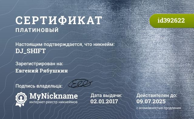 Сертификат на никнейм DJ_SHIFT, зарегистрирован на Евгений Рябушкин