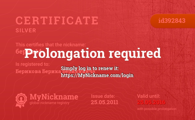 Certificate for nickname берик14 is registered to: Берикова Берика Берикивича