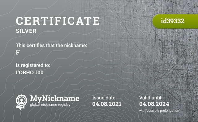 Certificate for nickname F is registered to: Макс