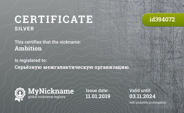 Certificate for nickname Ambition is registered to: Серьёзную межгалактическую организацию.