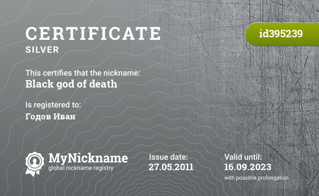 Certificate for nickname Black god of death is registered to: Годов Иван