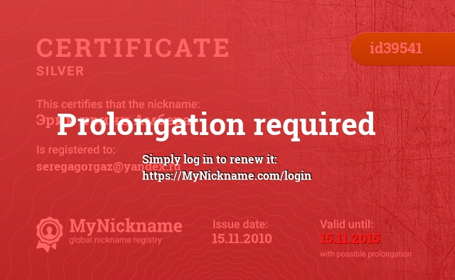 Certificate for nickname Эрик принц Амбера is registered to: seregagorgaz@yandex.ru