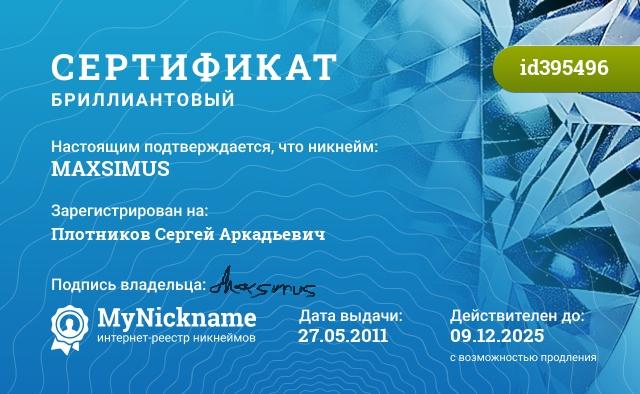Сертификат на никнейм MАХSIМUS, зарегистрирован на Плотников Сергей Аркадьевич