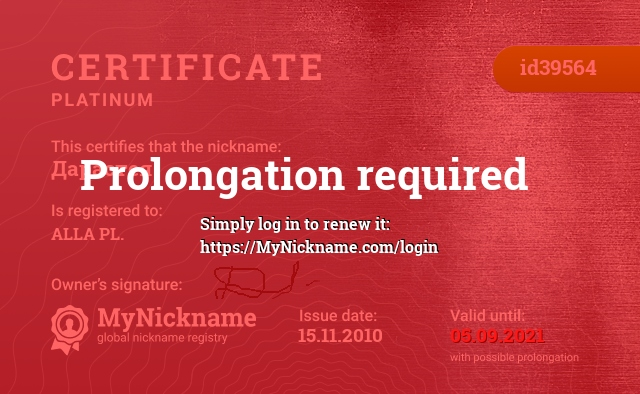Certificate for nickname Дарастея is registered to: ALLA PL.