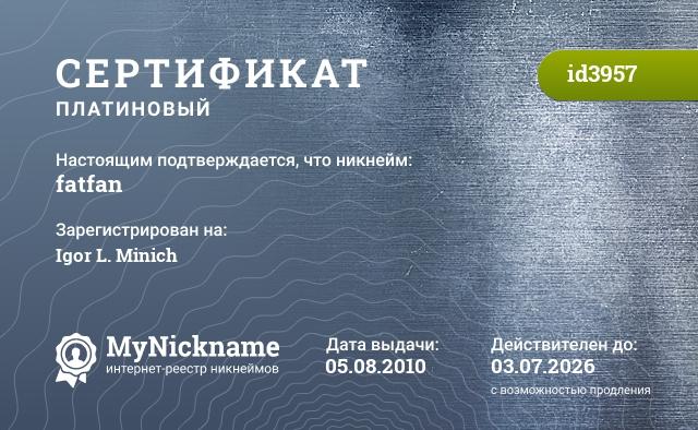 Сертификат на никнейм fatfan, зарегистрирован на Igor L. Minich
