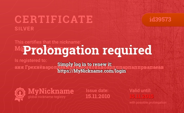 Certificate for nickname M@/eнький_принц is registered to: аня Грехнёваролдакнрпывоаковьвоарпппарпаппрвапаеав