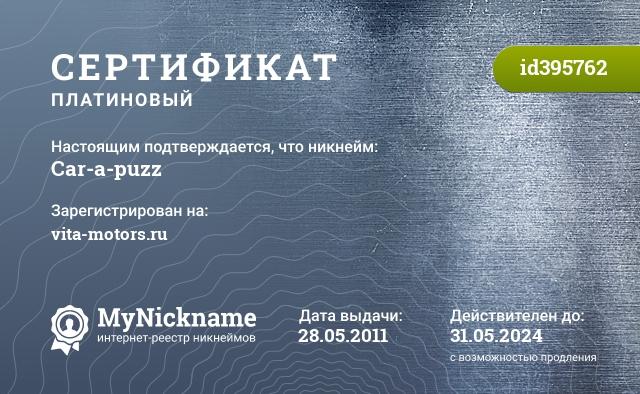 Сертификат на никнейм Car-a-puzz, зарегистрирован на Ловцова Сергея Игоревича