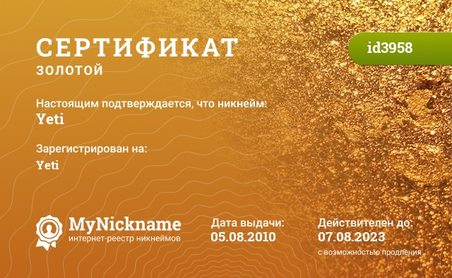 Certificate for nickname Yeti is registered to: Yeti