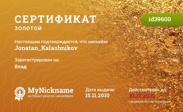 Сертификат на никнейм Jonatan_Kalashnikov, зарегистрирован на Влад