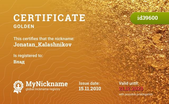 Certificate for nickname Jonatan_Kalashnikov is registered to: Влад