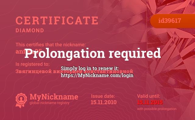 Certificate for nickname anfisa25 is registered to: Звягинцевой викторией константиновной