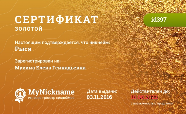 Certificate for nickname Рыся is registered to: Мухина Елена Геннадьевна