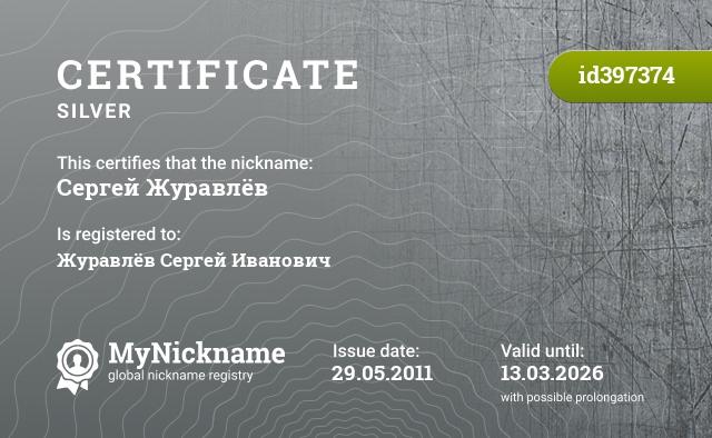 Certificate for nickname Сергей Журавлёв is registered to: Журавлёв Сергей Иванович