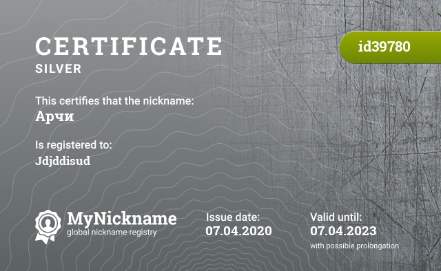 Certificate for nickname Арчи is registered to: Jdjddisud