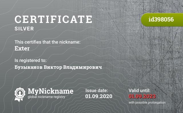 Certificate for nickname Exter is registered to: Бузыканов Виктор Владимирович