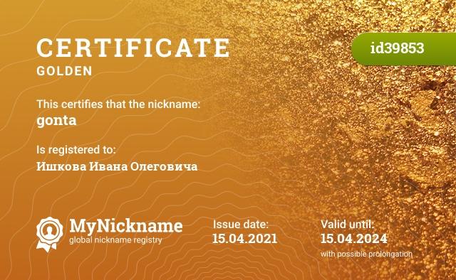 Certificate for nickname gonta is registered to: kurenkov0573.94@mail.ru
