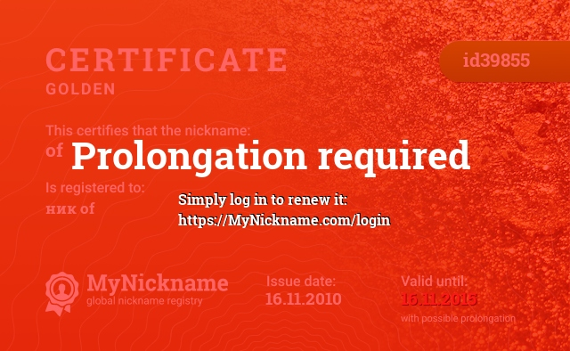 Certificate for nickname of is registered to: ник of
