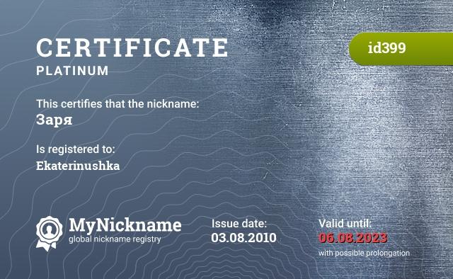 Certificate for nickname Заря is registered to: Ekaterinushka