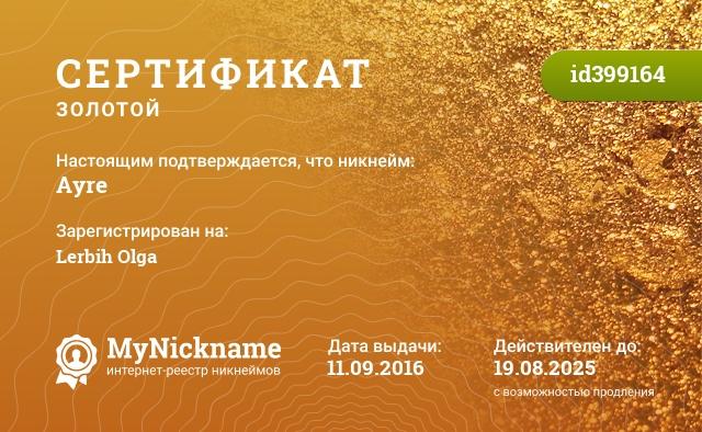 Сертификат на никнейм Ayre, зарегистрирован на Lerbih Olga