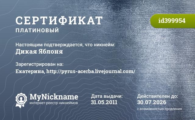 Сертификат на никнейм Дикая Яблоня, зарегистрирован на Екатерина, http://pyrus-acerba.livejournal.com/