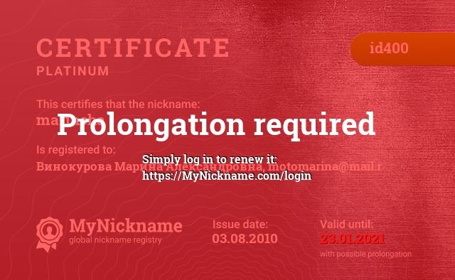 Certificate for nickname marincha is registered to: Винокурова Марина Александровна, motomarina@mail.r