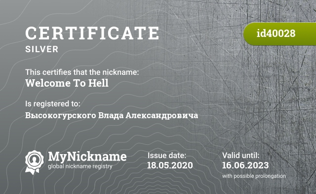 Certificate for nickname Welcome To Hell is registered to: Высокогурского Влада Александровича