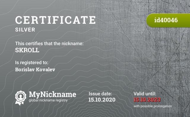 Certificate for nickname SKROLL is registered to: Borislav Kovalev
