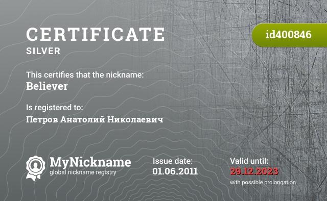 Certificate for nickname Believer is registered to: Петров Анатолий Николаевич