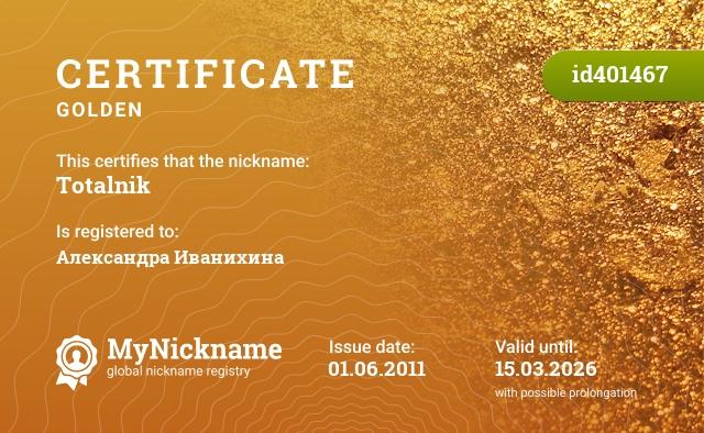 Certificate for nickname Totalnik is registered to: Александра Иванихина