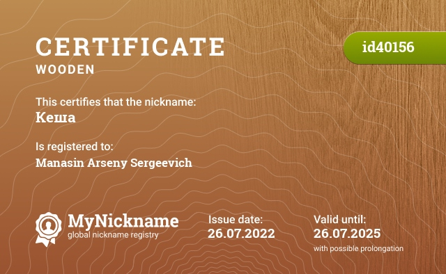 Certificate for nickname Кеша is registered to: Глушкова Маша