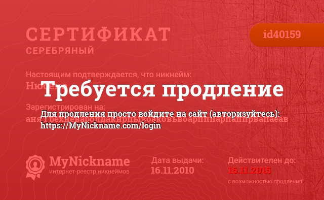 Сертификат на никнейм Нюсёна, зарегистрирован на аня Грехнёваролдакнрпывоаковьвоарпппарпаппрвапаеав