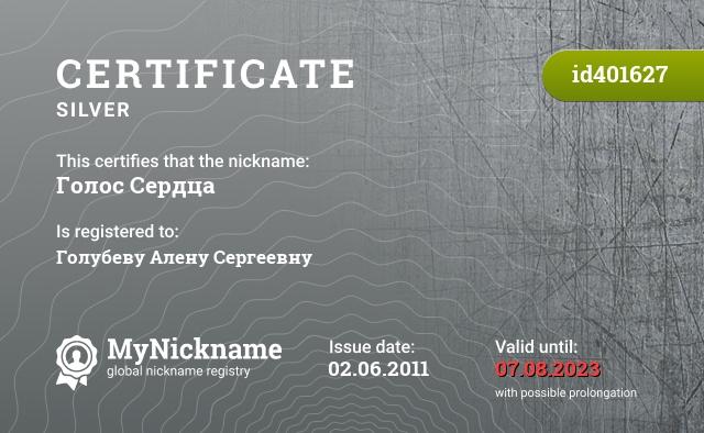 Certificate for nickname Голос Сердца is registered to: Голубеву Алену Сергеевну