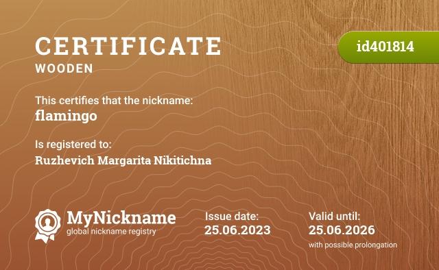 Certificate for nickname flamingo is registered to: Erik Krutikovas