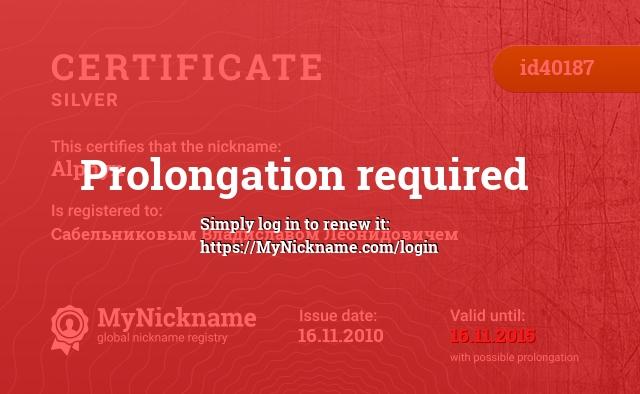 Certificate for nickname Alphyn is registered to: Сабельниковым Владиславом Леонидовичем