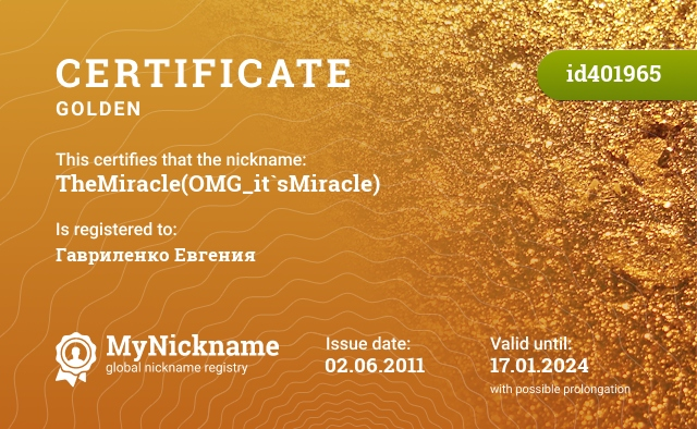 Certificate for nickname TheMiracle(OMG_it`sMiracle) is registered to: Гавриленко Евгения