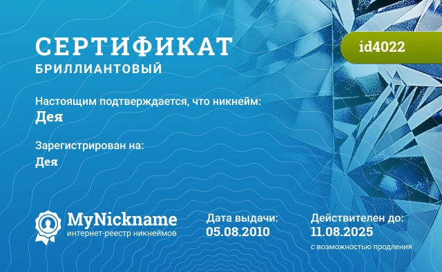 Сертификат на никнейм Дея, зарегистрирован на Татьяну