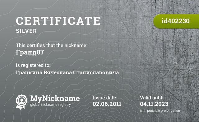 Certificate for nickname Гранд07 is registered to: Гранкина Вячеслава Станиславовича