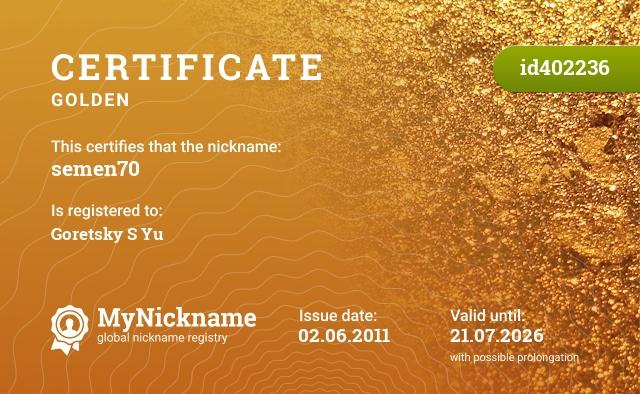 Certificate for nickname semen70 is registered to: Горецкого Сергея Юрьевича