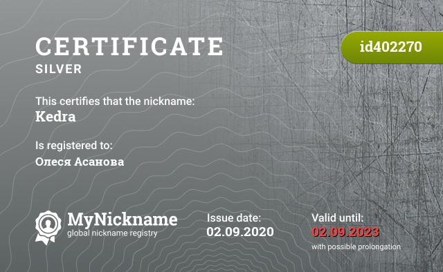 Certificate for nickname Kedra is registered to: Олеся Асанова